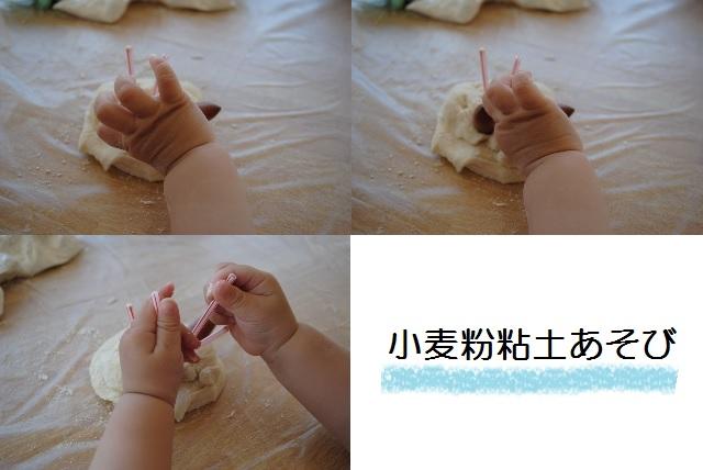 すみれ小麦粉粘土